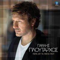 Giannis Plourtarhos - Pera Ap'ta Matia Mou CD