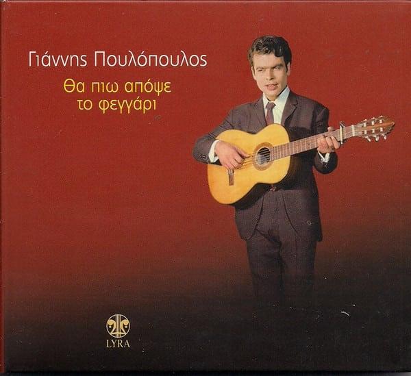 Giannis Poulopoulos – Tha Pio Apopse to Feggari CD