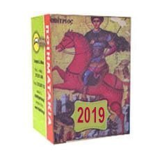 2019-small-cube-greek-calendar