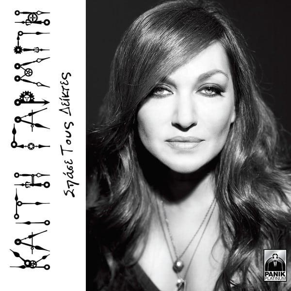 Keti Garbi – Spase Tous Diktes (CD)