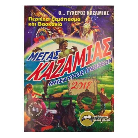 Megas-Kazamias-2018