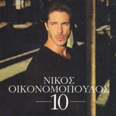 Nikos-Oikonomopoulos-10-228×228