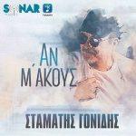 Stamatis Gonidis – An M'Akous (CD)