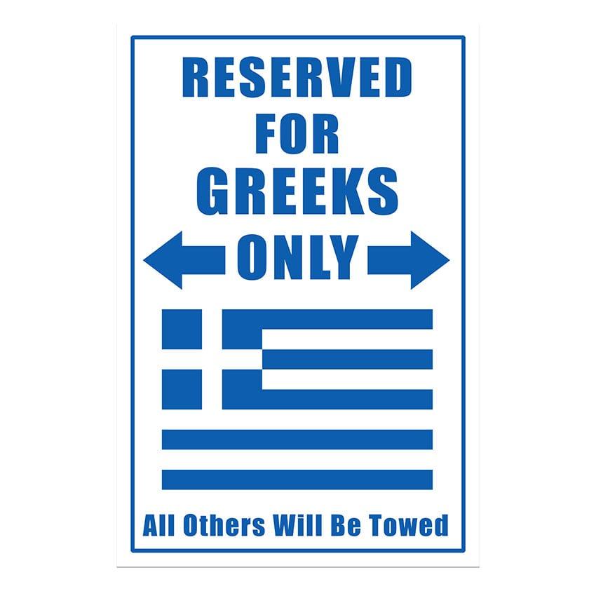 GREEKS-ONLY-SIGN-01=web