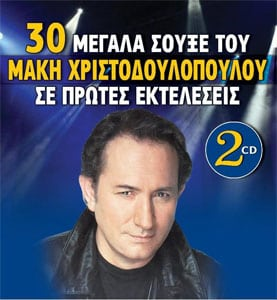Makis Hristodoulopoulos – 30 Great Hits (2CDs)