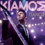 Panos-Kiamos-New-CD-2018