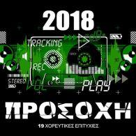 prosohi-2018