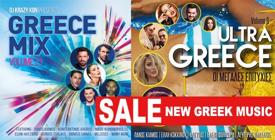 new greek music cd releases