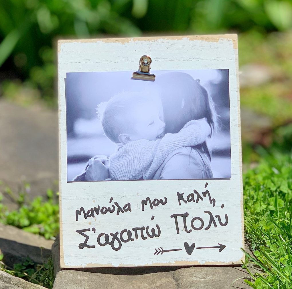 Greek mom Photo Frame