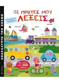 My first Greek Words Kids Book